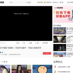 """总台记者探访""""中国红""""转播车:车体均为国产,可接入50路讯号,军事,航空航天,好看视频"""