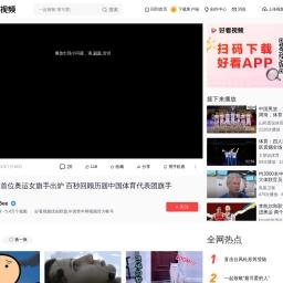 官宣双旗手!首位奥运女旗手出炉 百秒回顾历届中国体育代表团旗手,体育,排球,好看视频