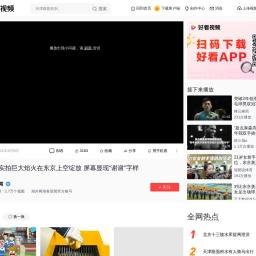 """正式闭幕!实拍巨大焰火在东京上空绽放 屏幕显现""""谢谢""""字样,体育,体育综合,好看视频"""