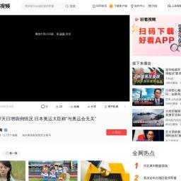"""数据看日本7天日增病例情况 日本奥运大臣称""""与奥运会无关"""",军事,环球军事,好看视频"""