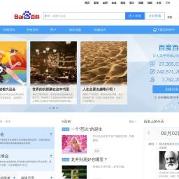 百度百科_全球领先的中文百科全书