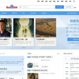 百度百科_全球最大中文百科全书