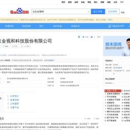 北京金视和_百度百科