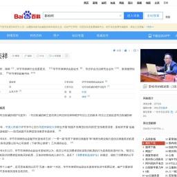姜桢祥_百度百科