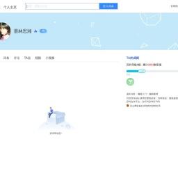 墨林思湘的个人主页