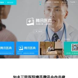 腾讯医典 — 为大众而生的专业医典