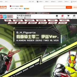 首页-万代官方旗舰店-天猫Tmall.com