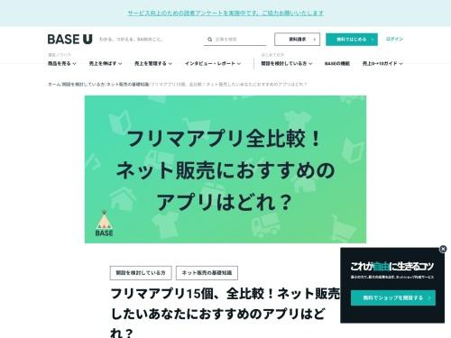 【自動投稿】 フリマアプリ15個、全比較!ネット販売したいあなたにおすすめのアプリはどれ? – BASE U …