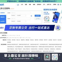 北京公交查询_北京公交车线路查询_北京公交地图 - 北京公交网