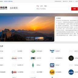 【北京】_北京黄页/企业名录/品牌大全-中国供应商