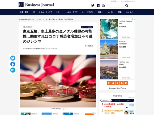 東京五輪、史上最多の金メダル獲得の可能性…開催すればコロナ感染者増加は不可避のジレンマ