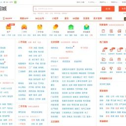 【58同城 58.com】北京分类信息 - 本地 免费 高效