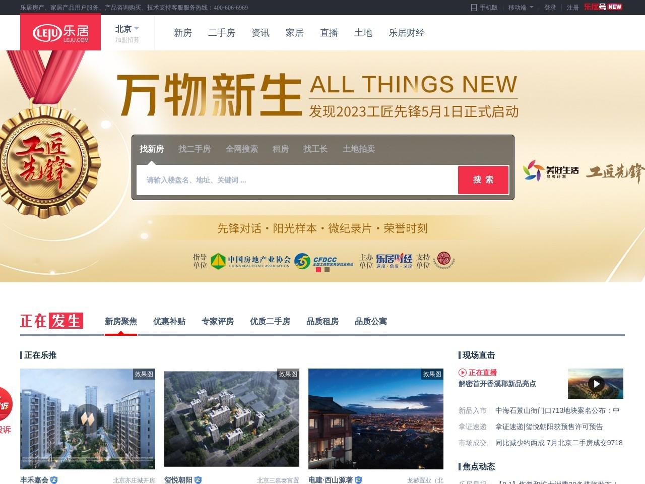 【北京房产网】北京房产信息网,找新房,二手房,租房上乐居-北京乐居