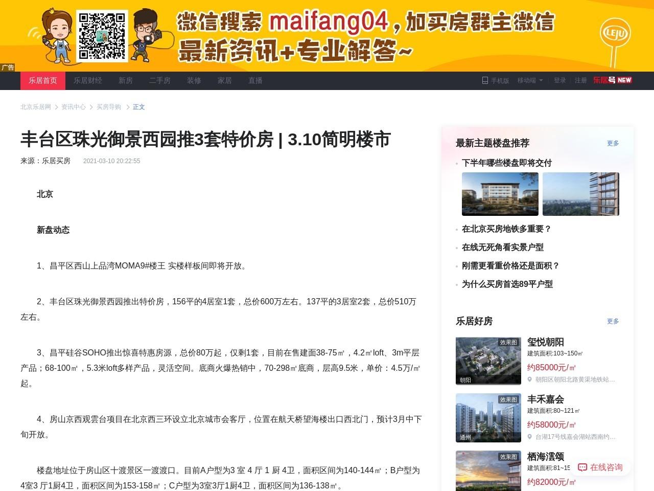 丰台区珠光御景西园推3套特价房 | 3.10简明楼市-买房导购-北京乐居网