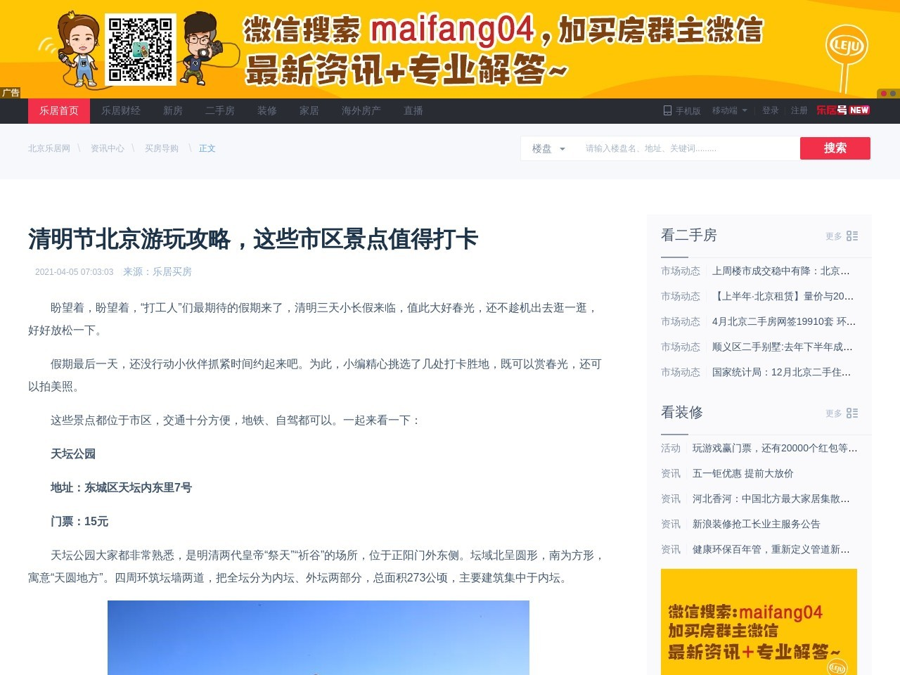 清明节北京游玩攻略,这些市区景点值得打卡-买房导购-北京乐居网