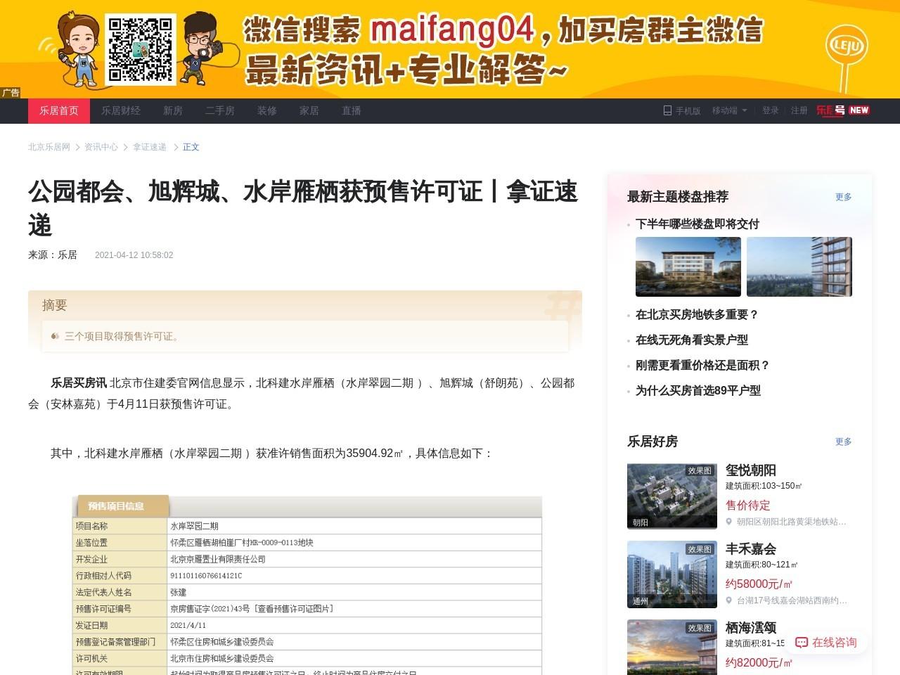 公园都会、旭辉城、水岸雁栖获预售许可证丨拿证速递-拿证速递-北京乐居网