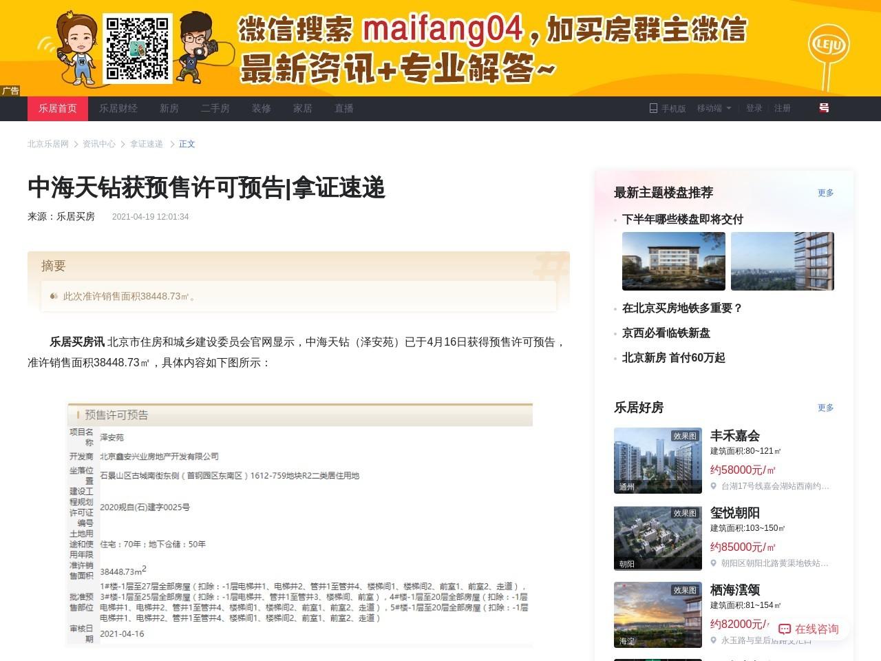 中海天钻获预售许可预告|拿证速递-拿证速递-北京乐居网