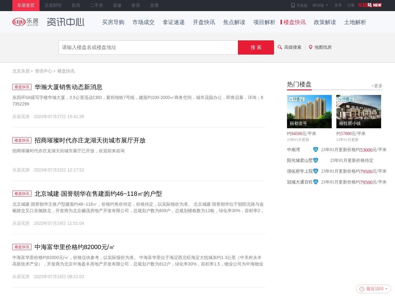 【北京楼盘快讯 北京房产资讯】-北京乐居网