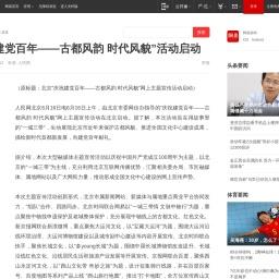 """""""庆祝建党百年——古都风韵 时代风貌""""活动启动 大运河_网易新闻"""