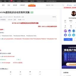 KVM1-KVM虚拟机的自动安装和克隆_森林博客的技术博客_51CTO博客