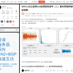MATLAB之使用GUI处理语音信号(二)基本界面和绘制波形图