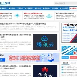 boke112联盟 - 一个面向个人站长的技术交流博客