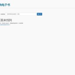 懒虫 - 狗狗电子书,小说下载 - Powered by 东城狗狗搜索