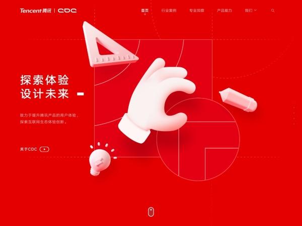 cdc.tencent.com的网站截图