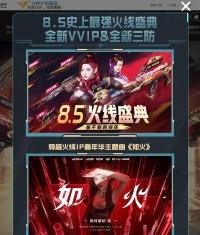 8.7周年庆-穿越火线官方网站-腾讯游戏