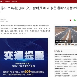 江苏89个高速公路出入口暂时关闭 28条普通国省道暂时封闭
