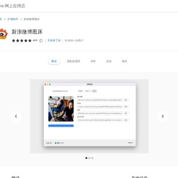 新浪微博图床 - Chrome 网上应用店