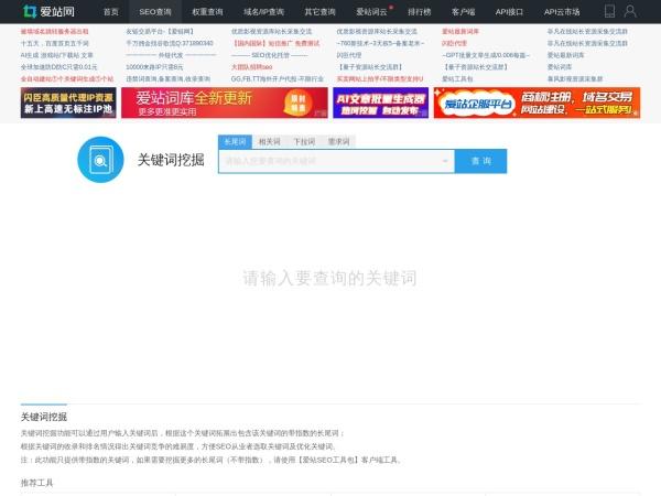 ci.aizhan.com的网站截图