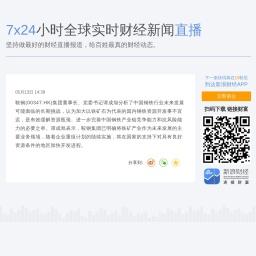 鞍钢集团董事长谭成旭:明确将铁矿产业作为未来主要业务领域_7x24小时财经新闻_新浪网