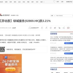 【异动股】绿城服务(02869.HK)跌3.21%|绿城服务_新浪财经_新浪网