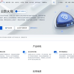 云防火墙 _ SaaS化防火墙_网络安全 - 腾讯云