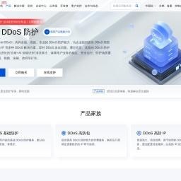 DDoS防护_DDoS攻击防护_DDoS解决方案 - 腾讯云