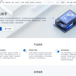 腾讯云助手_移动管理云资源_移动管理云账户 - 腾讯云
