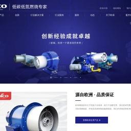 欧保燃烧器,锅炉燃烧器,EBICO低氮燃烧器 - 欧保(EBICO)中国 官方网站