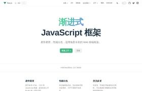 VueJS官网