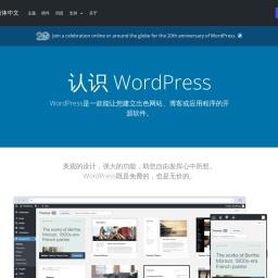 博客工具、发布平台和内容管理系统 | WordPress.org China 简体中文