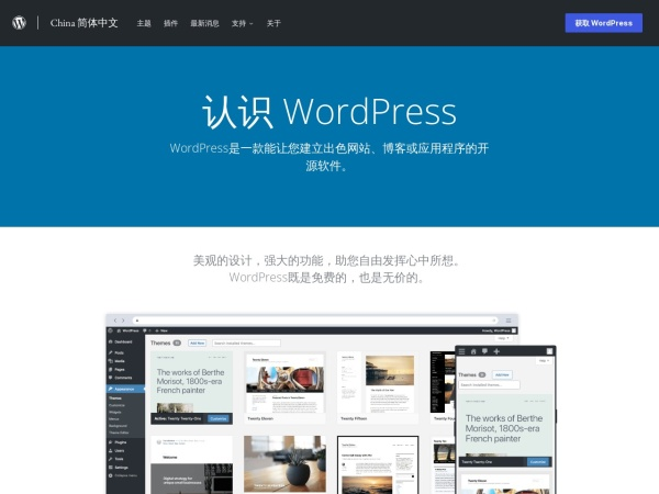 cn.wordpress.org的网站截图