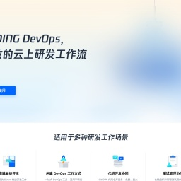 CODING - 一站式软件研发管理平台