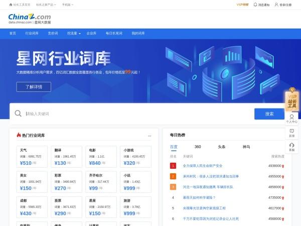 data.chinaz.com的网站截图