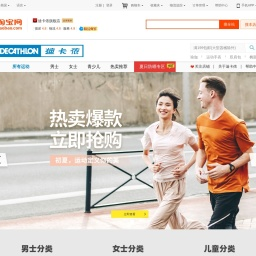 首页-迪卡侬旗舰店-天猫Tmall.com