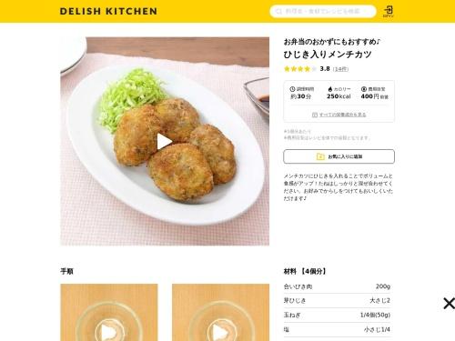 【自動投稿】 お弁当のおかずにもおすすめ ひじき入りメンチカツのレシピ動画・作り方 | DELISH KITCHEN