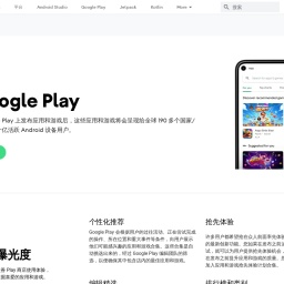 Google Play | Android Developers