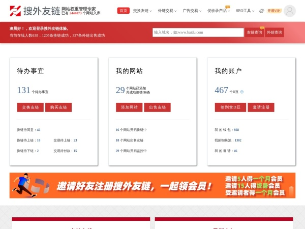 didi.seowhy.com的网站截图