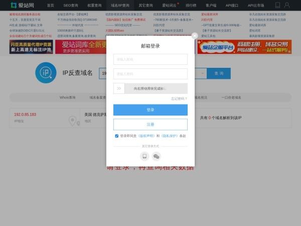 dns.aizhan.com的网站截图
