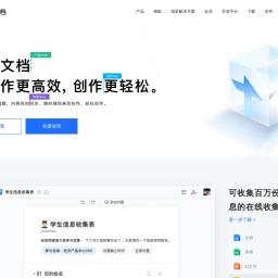 腾讯文档-官方网站-支持多人在线编辑Word、Excel和PPT文档