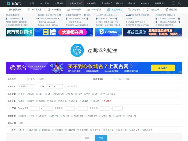 domain.aizhan.com的网站截图